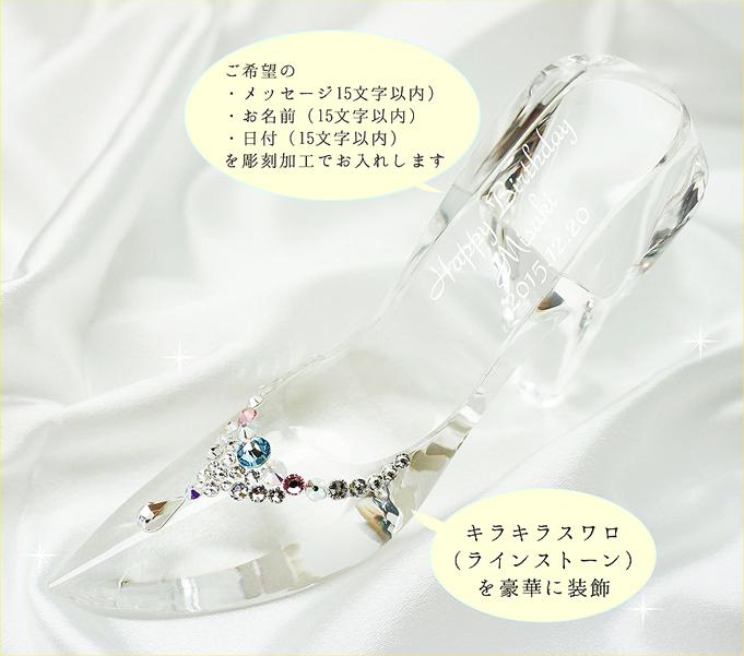 メッセージが刻めるガラスの靴